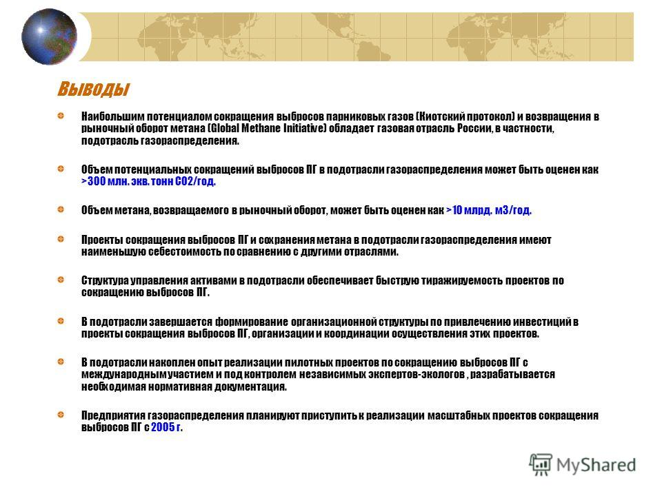 Выводы Наибольшим потенциалом сокращения выбросов парниковых газов (Киотский протокол) и возвращения в рыночный оборот метана (Global Methane Initiative) обладает газовая отрасль России, в частности, подотрасль газораспределения. Объем потенциальных