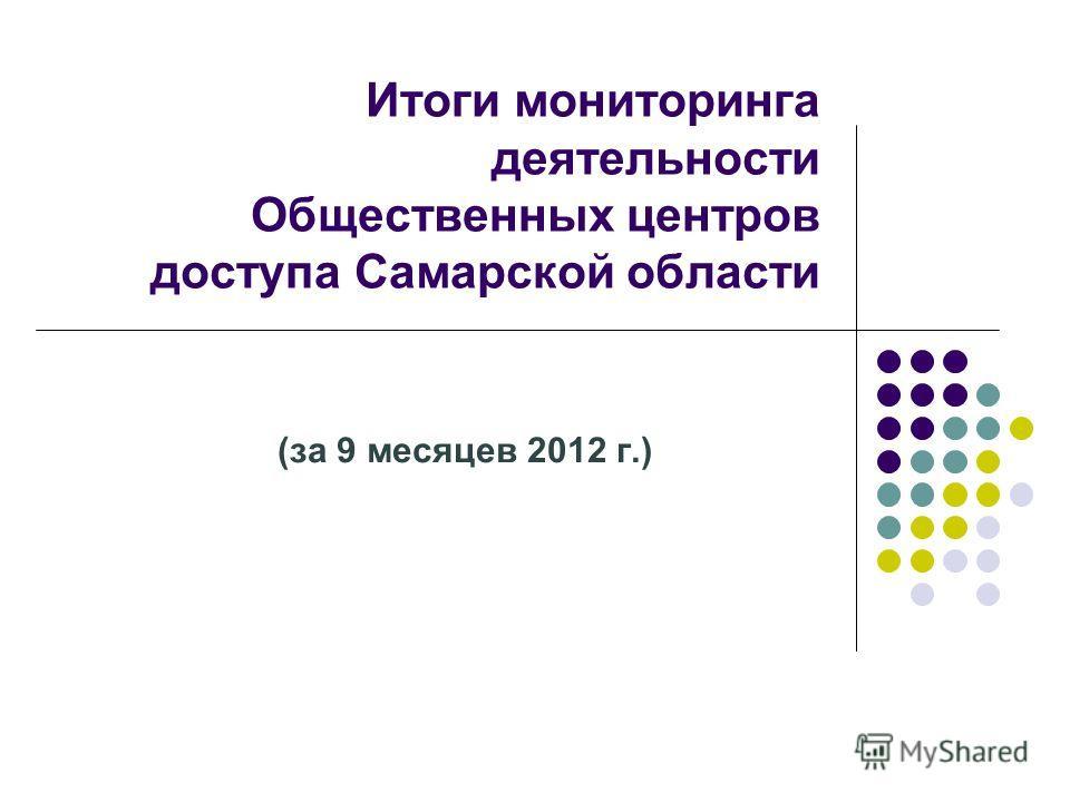 Итоги мониторинга деятельности Общественных центров доступа Самарской области (за 9 месяцев 2012 г.)