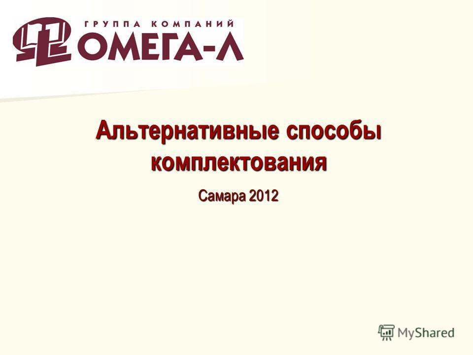 Альтернативные способы комплектования Самара 2012