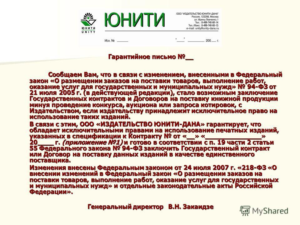 Гарантийное письмо __ Сообщаем Вам, что в связи с изменением, внесенными в Федеральный закон «О размещении заказов на поставки товаров, выполнение работ, оказание услуг для государственных и муниципальных нужд» 94-ФЗ от 21 июля 2005 г. (в действующей