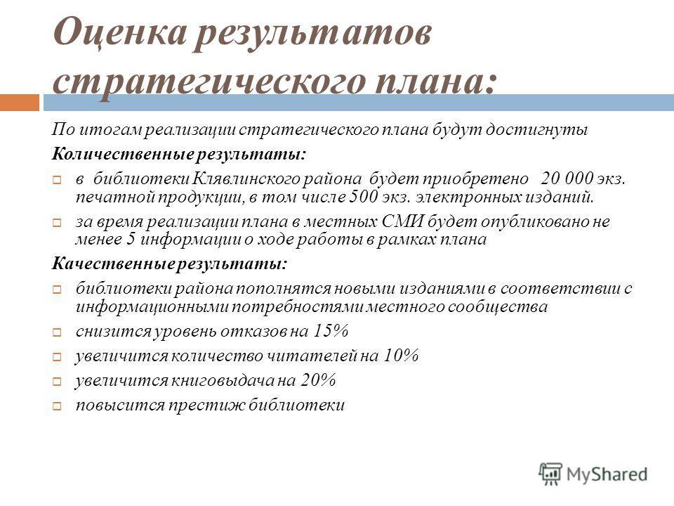 Смета пп Статья расходов Кол-во единиц Стоимость 2Приобретение новых изданий, соответствующих запросам пользователей Расходы на приобретение печатной продукции: 2013 год - тыс. руб.: 2014 год - тыс. руб.; 2015 год - тыс. руб.; 2016 год - тыс. руб.; 2