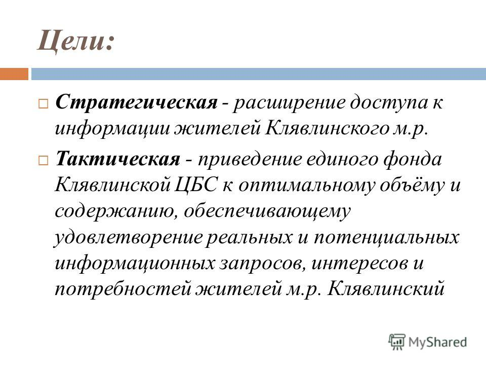 Миссия обеспечение жителей Клявлинского м.р. доступом к информации на различных носителях с целью удовлетворения реальных и потенциальных потребностей.