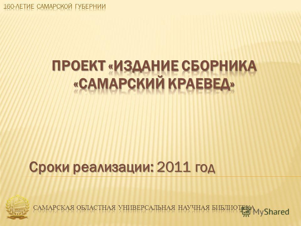 Сроки реализации: 2011 год