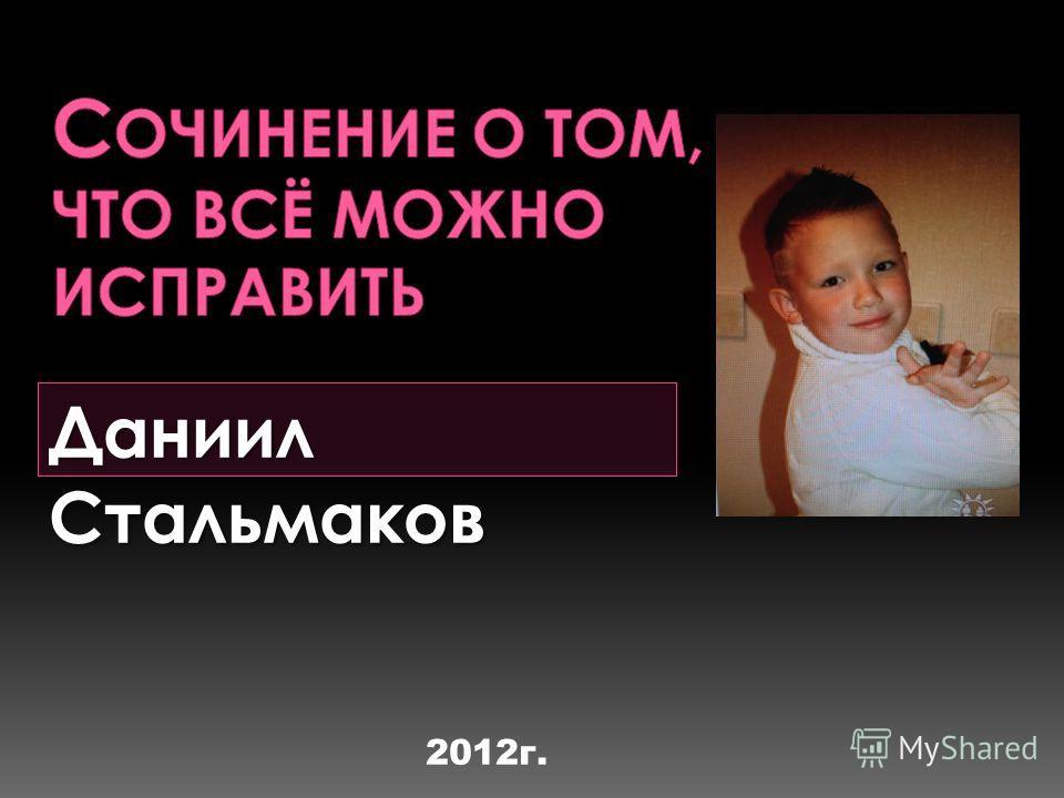 Даниил Стальмаков 2012г.