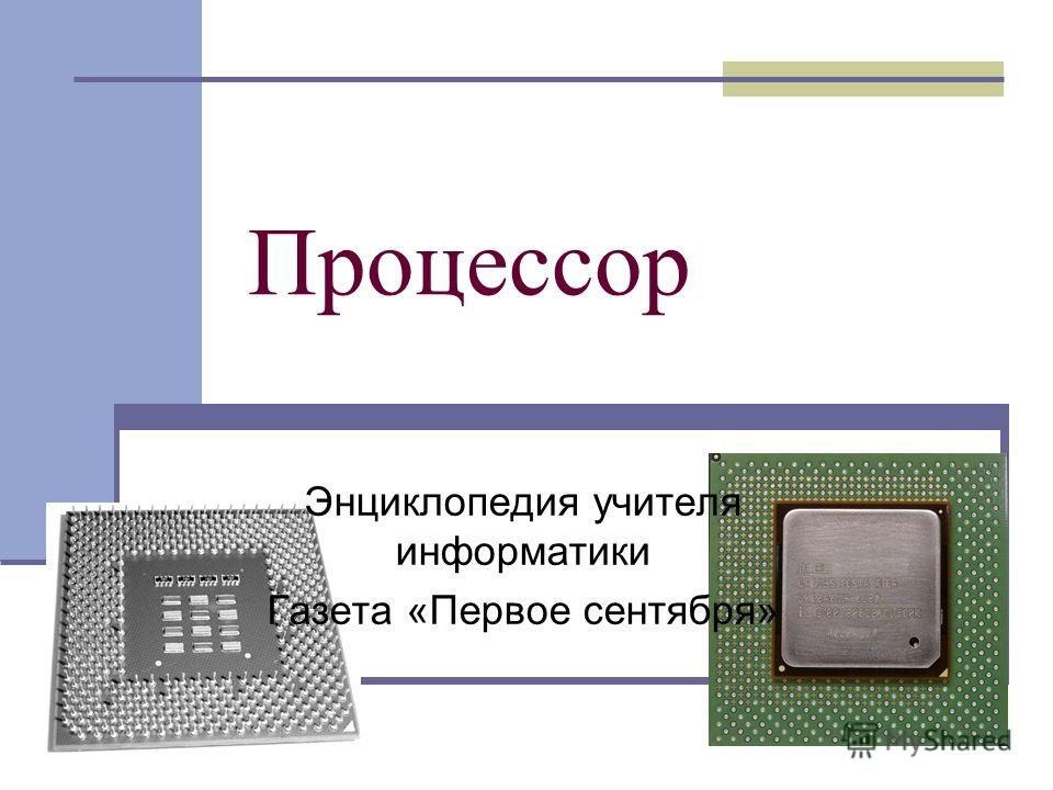 Процессор Энциклопедия учителя информатики Газета «Первое сентября»