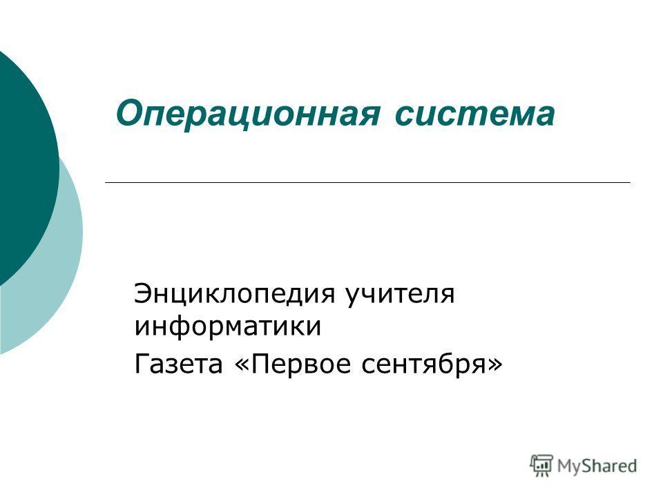 Операционная система Энциклопедия учителя информатики Газета «Первое сентября»