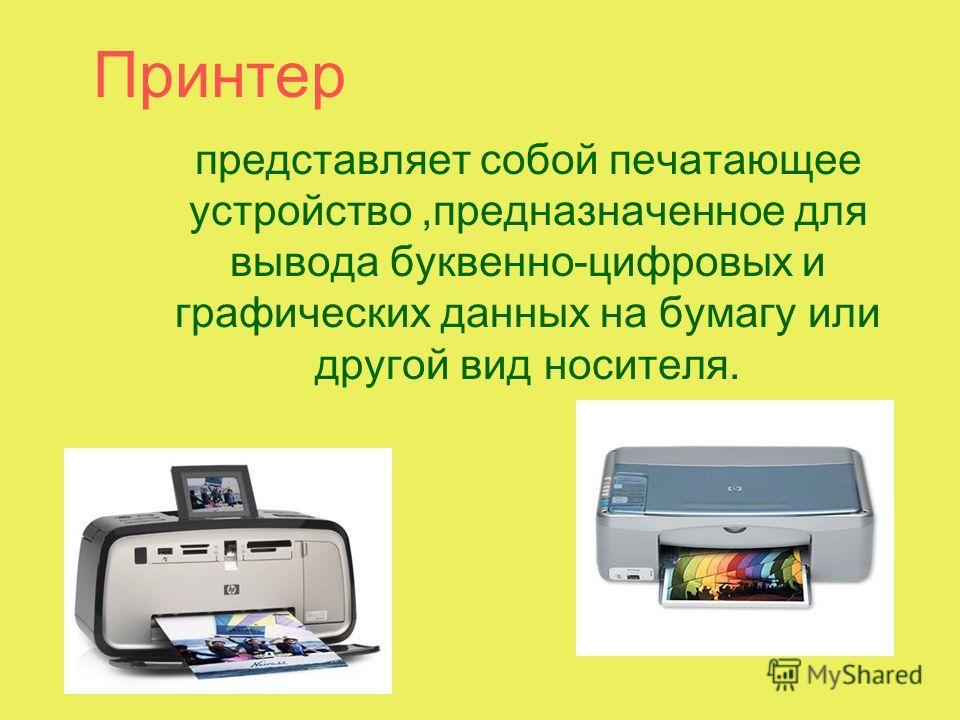 Принтер представляет собой печатающее устройство,предназначенное для вывода буквенно-цифровых и графических данных на бумагу или другой вид носителя.