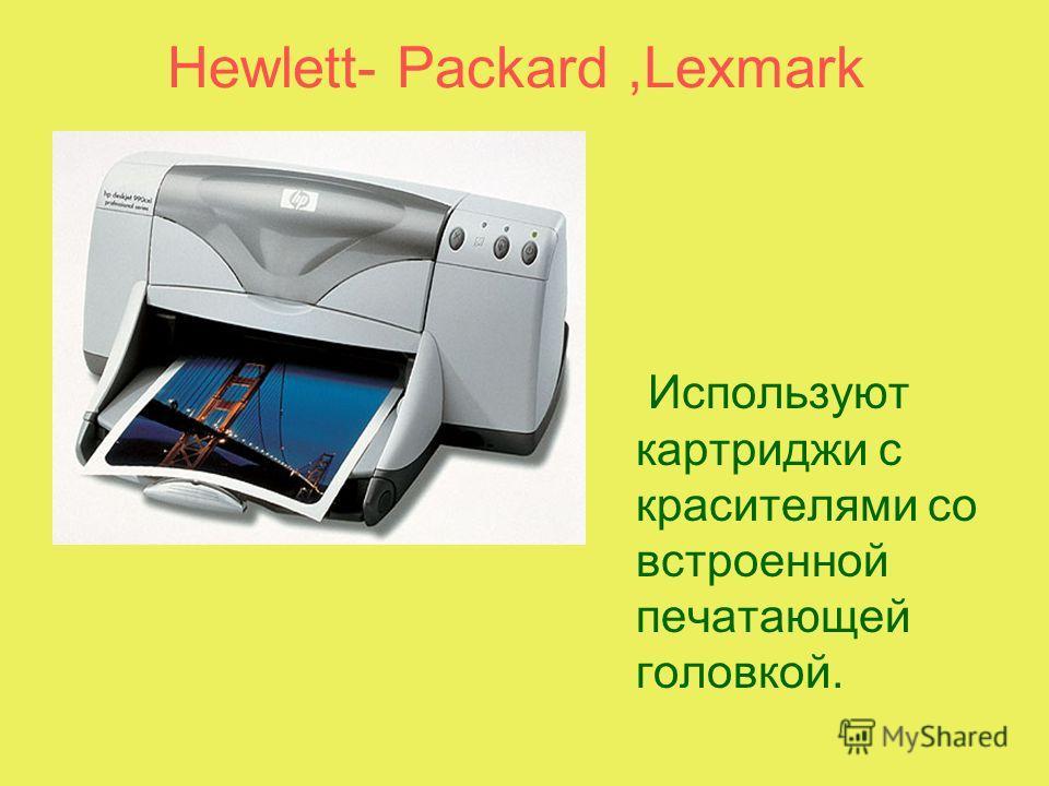 Hewlett- Packard,Lexmark Используют картриджи с красителями со встроенной печатающей головкой.