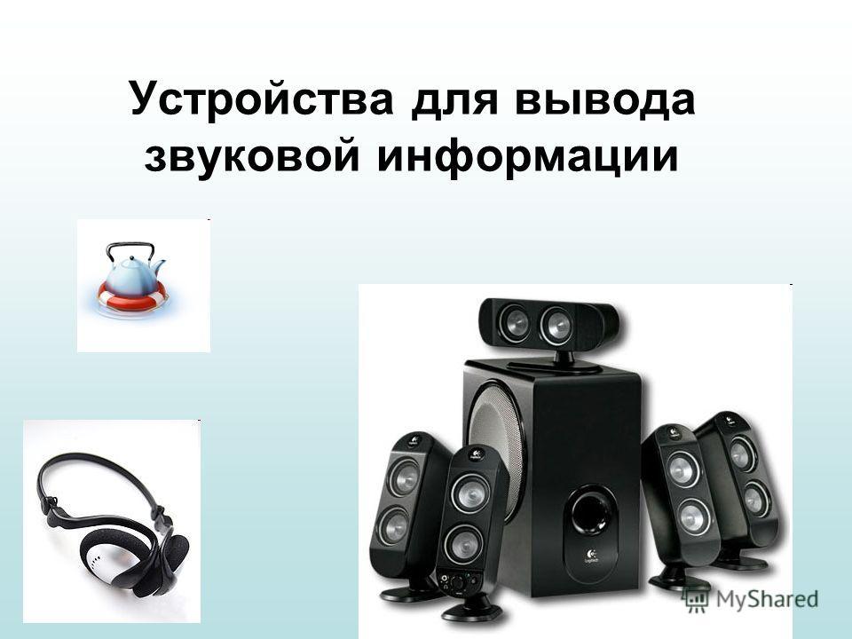 Устройства для вывода звуковой информации