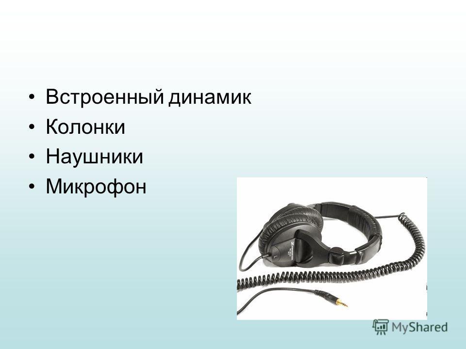 Встроенный динамик Колонки Наушники Микрофон