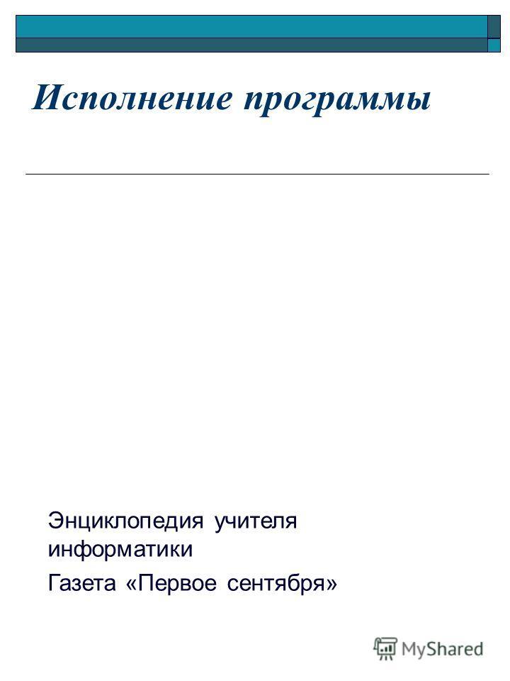 Исполнение программы Энциклопедия учителя информатики Газета «Первое сентября»