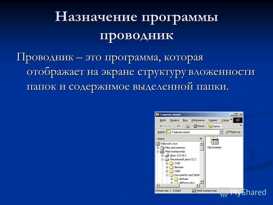 Назначение программы проводник Проводник – это программа, которая отображает на экране структуру вложенности папок и содержимое выделенной папки.