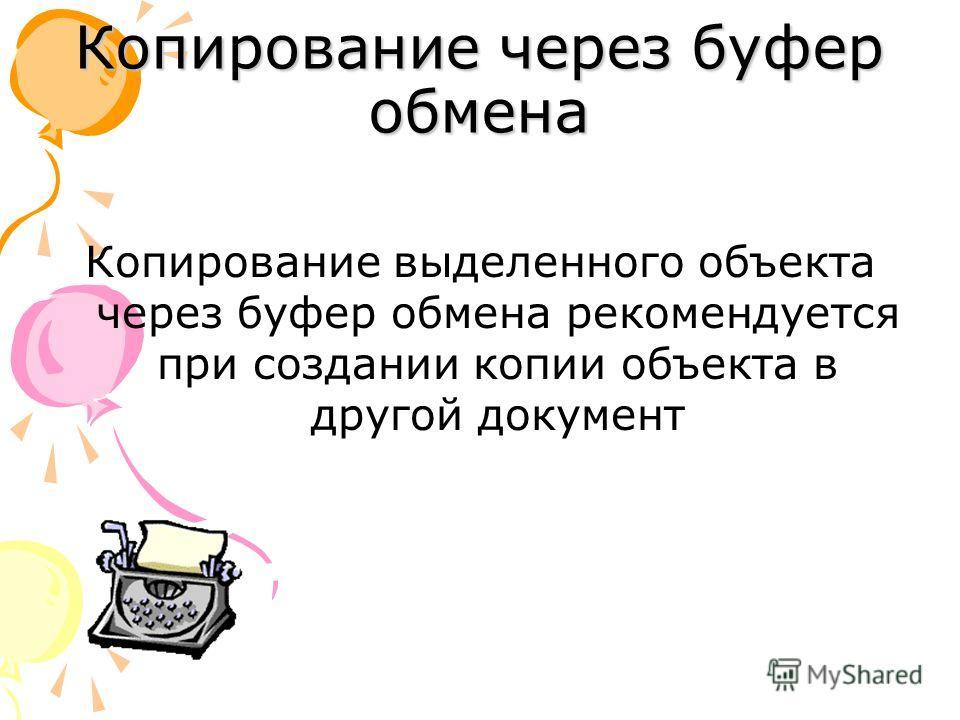 Копирование через буфер обмена Копирование выделенного объекта через буфер обмена рекомендуется при создании копии объекта в другой документ