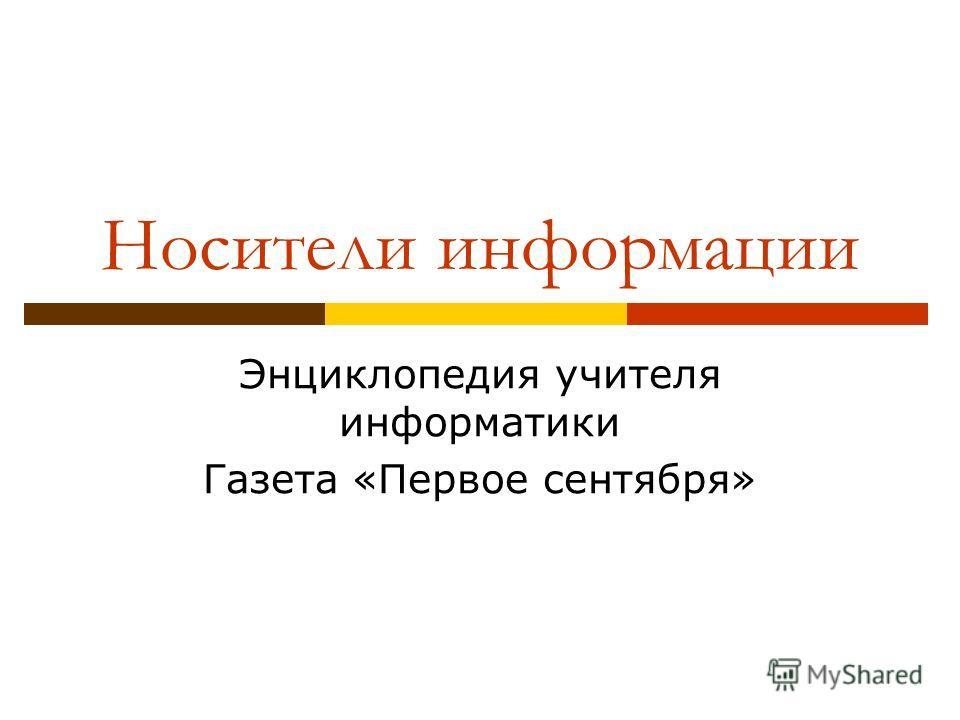 Носители информации Энциклопедия учителя информатики Газета «Первое сентября»