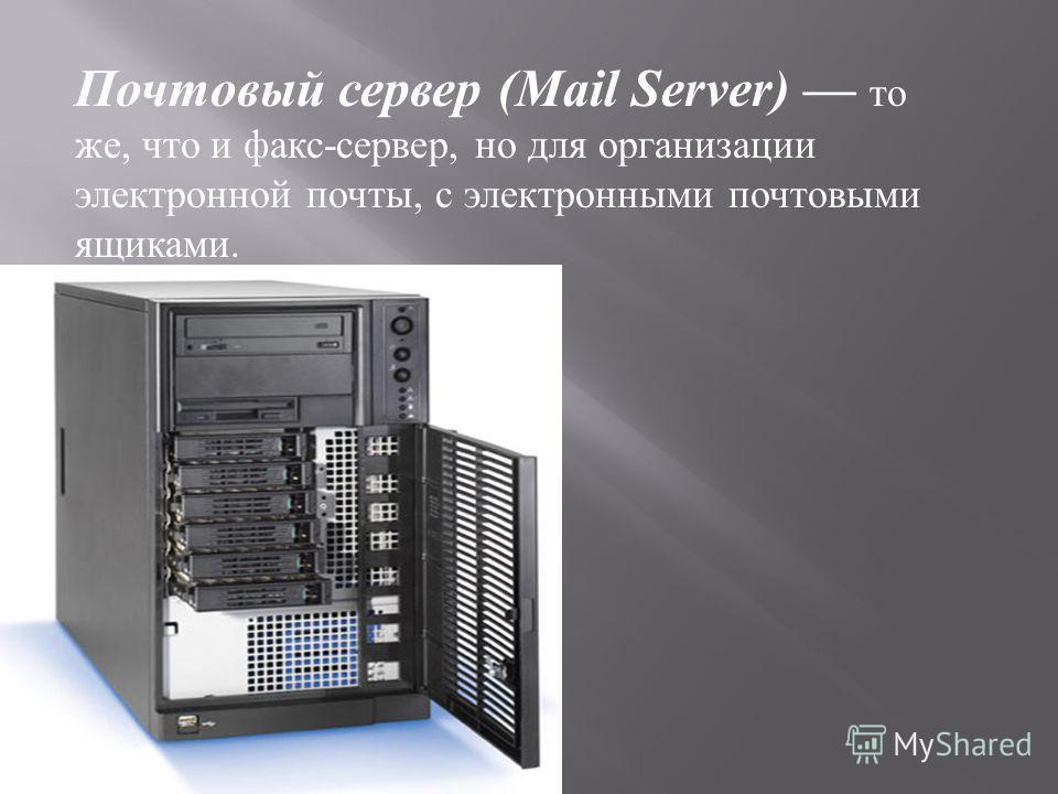 Почтовый сервер (Mail Server) то же, что и факс - сервер, но для организации электронной почты, с электронными почтовыми ящиками.