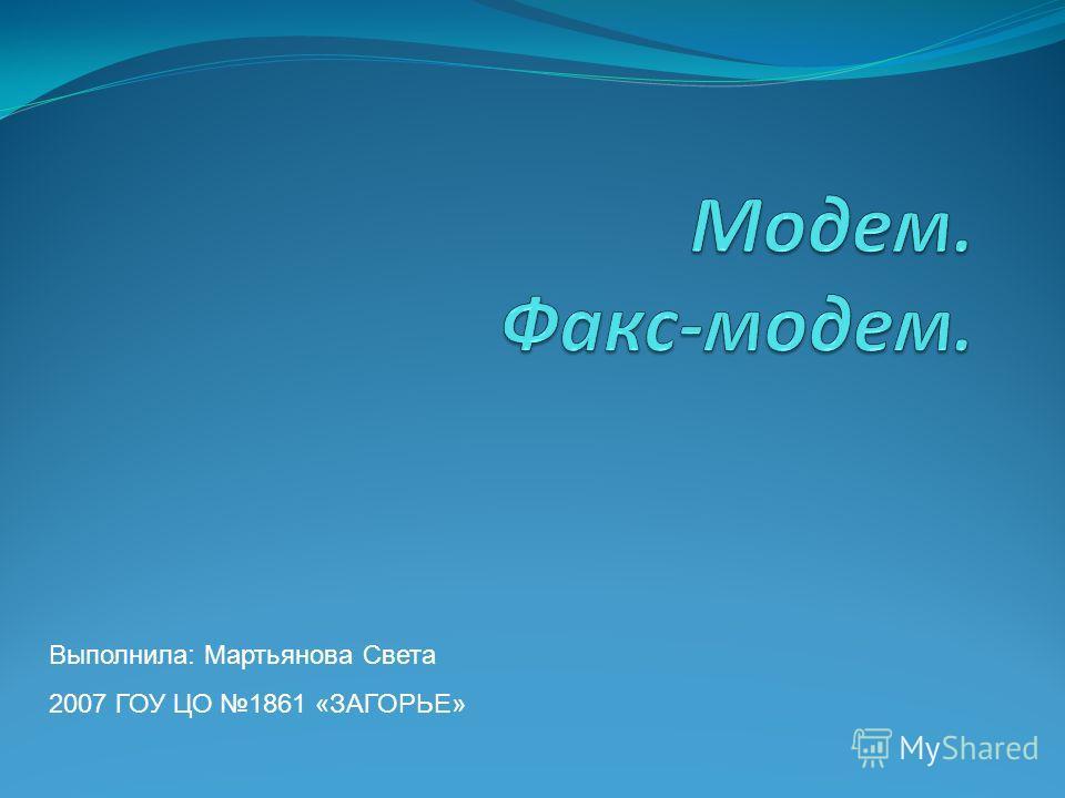 Выполнила: Мартьянова Света 2007 ГОУ ЦО 1861 «ЗАГОРЬЕ»