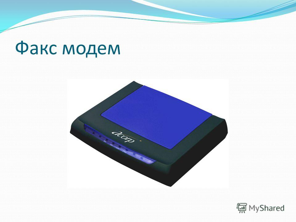 Факс модем