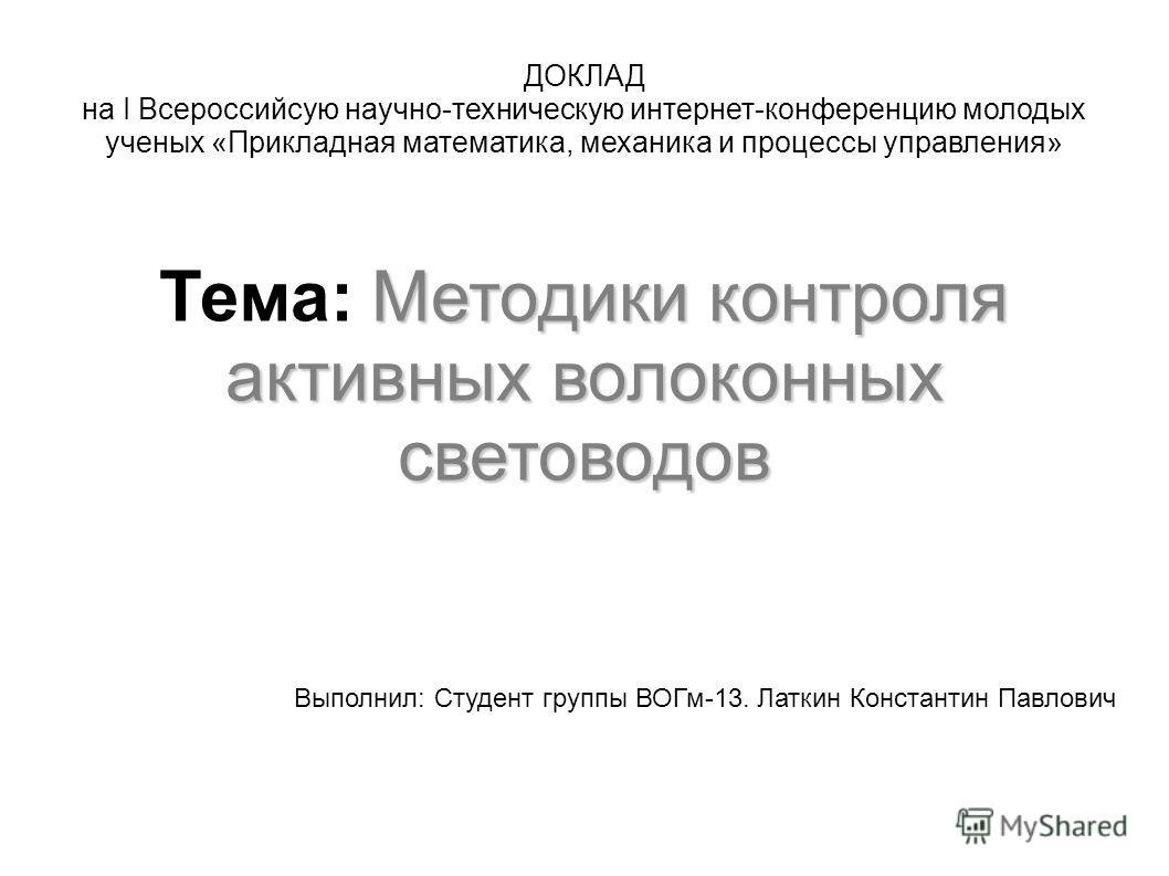Конференция по математике темы докладов 5988