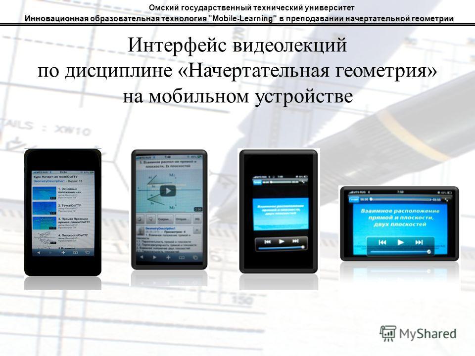Омский государственный технический университет Интерфейс видеолекций по дисциплине «Начертательная геометрия» на мобильном устройстве Инновационная образовательная технология начертательной геометрии Инновационная образовательная технология