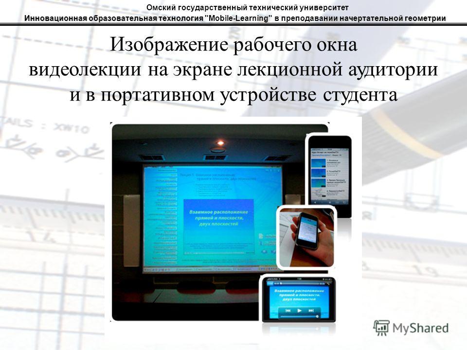 Омский государственный технический университет Изображение рабочего окна видеолекции на экране лекционной аудитории и в портативном устройстве студента Инновационная образовательная технология начертательной геометрии Инновационная образовательная те