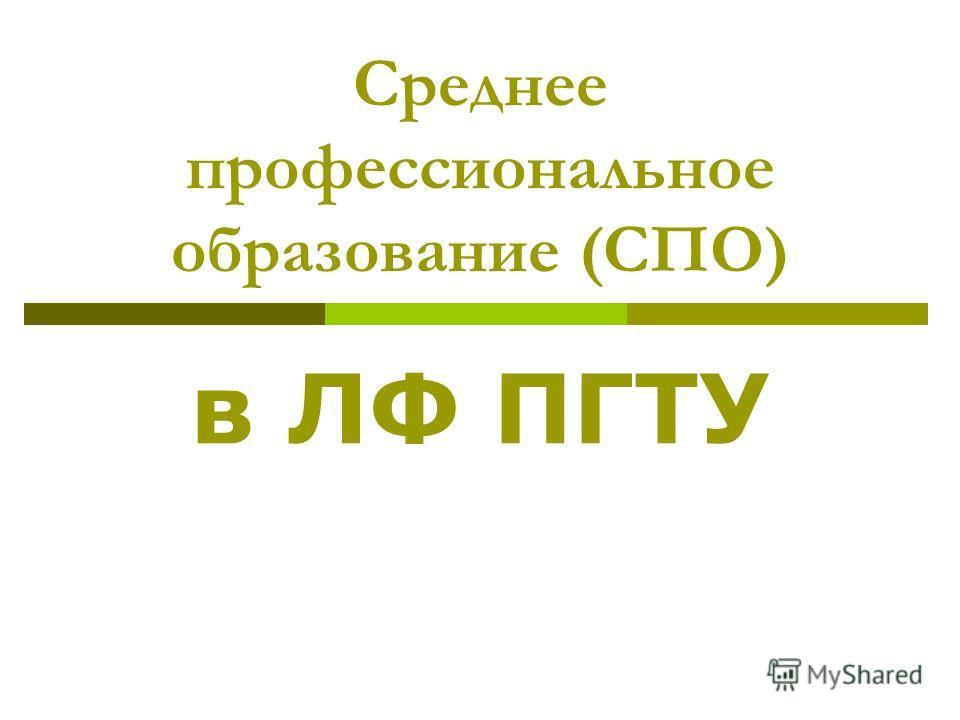 Среднее профессиональное образование (СПО) в ЛФ ПГТУ