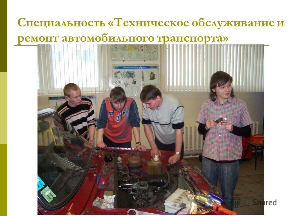 Специальность «Техническое обслуживание и ремонт автомобильного транспорта»