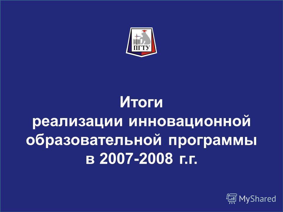 Итоги реализации инновационной образовательной программы в 2007-2008 г.г.