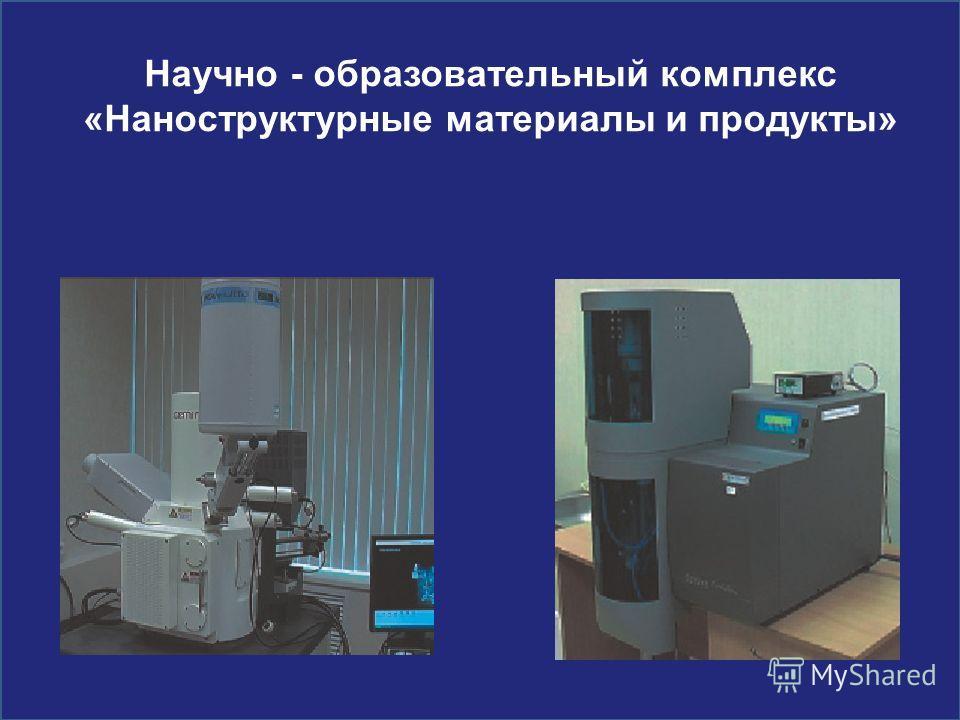 Научно - образовательный комплекс «Наноструктурные материалы и продукты»