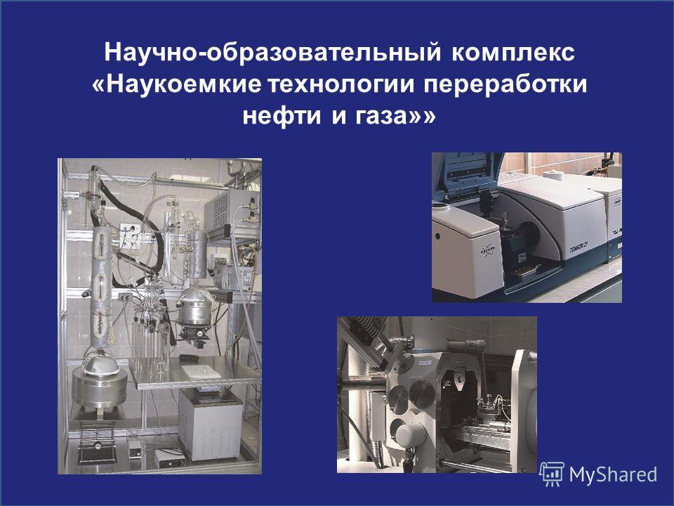 Научно-образовательный комплекс «Наукоемкие технологии переработки нефти и газа»»