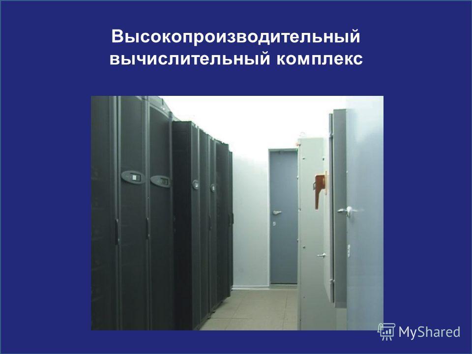 Высокопроизводительный вычислительный комплекс