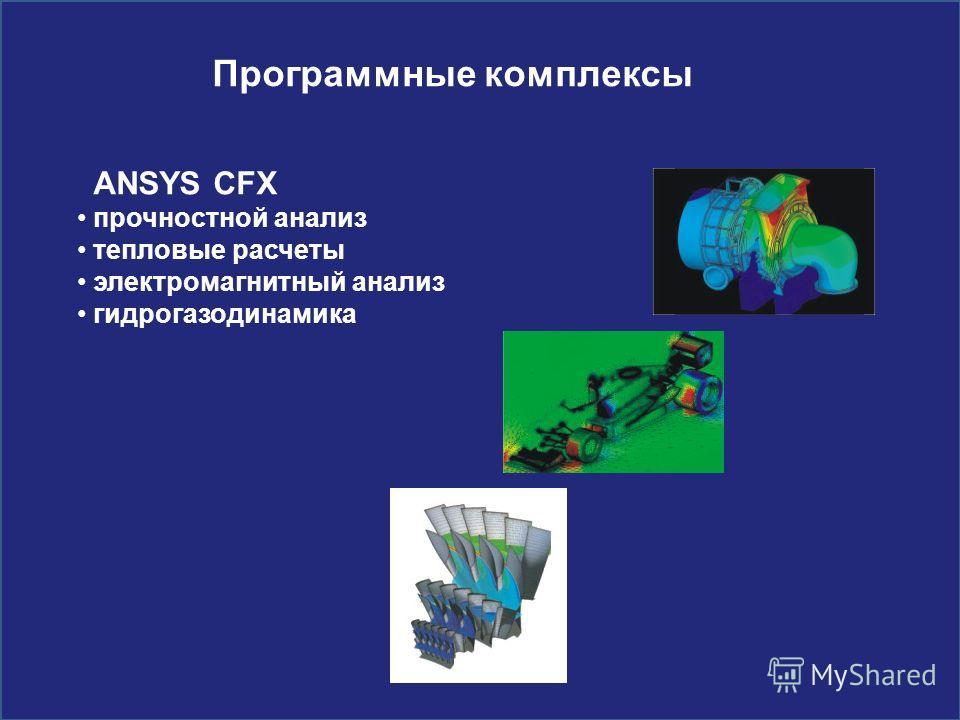 Программные комплексы ANSYS СFX прочностной анализ тепловые расчеты электромагнитный анализ гидрогазодинамика