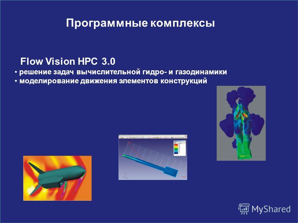Программные комплексы Flow Vision HPC 3.0 решение задач вычислительной гидро- и газодинамики моделирование движения элементов конструкций