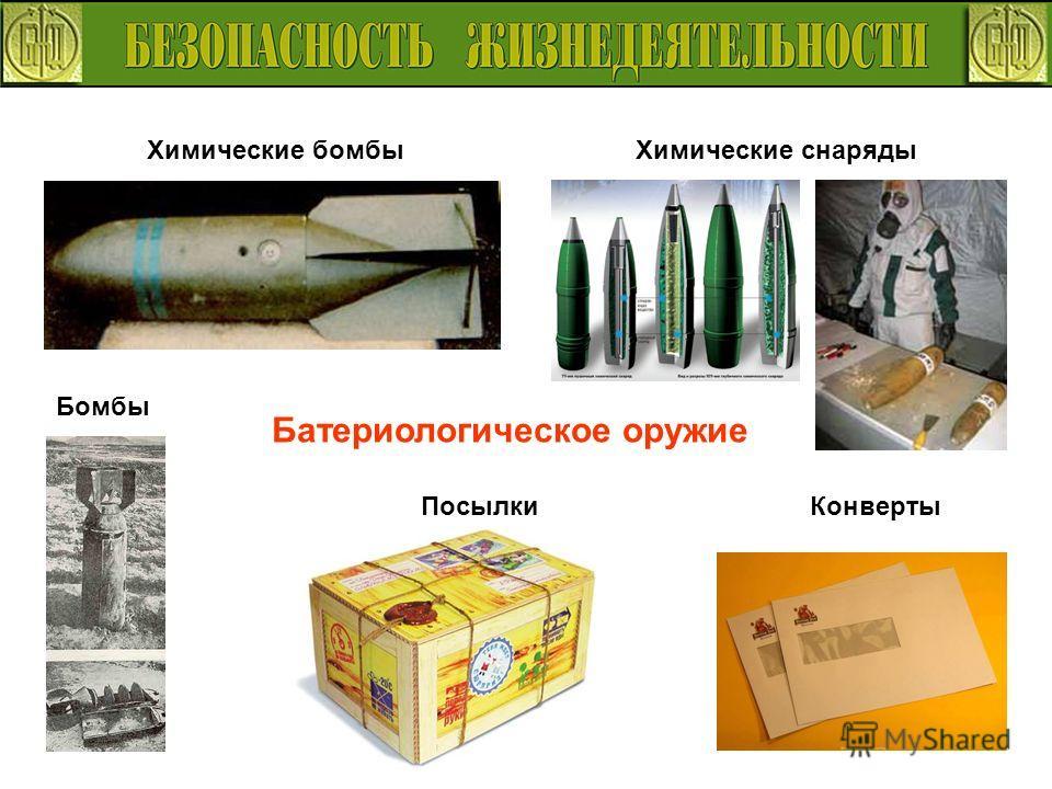 Химические бомбыХимические снаряды Батериологическое оружие Бомбы ПосылкиКонверты