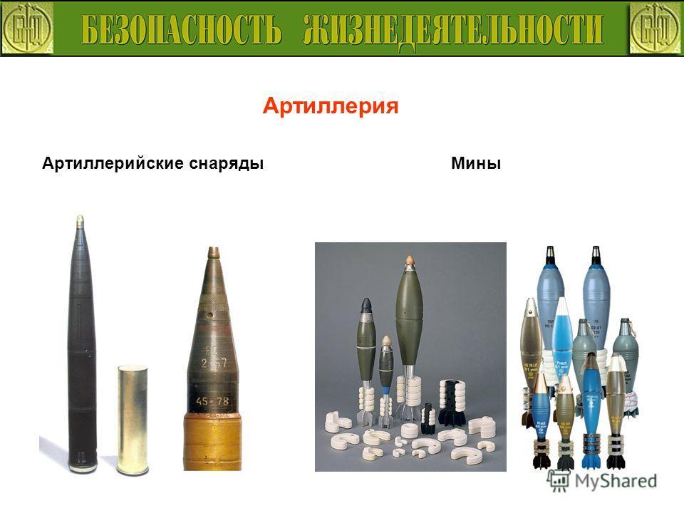 Артиллерия Артиллерийские снарядыМины