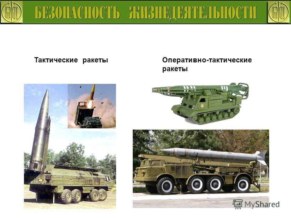 Тактические ракетыОперативно-тактические ракеты