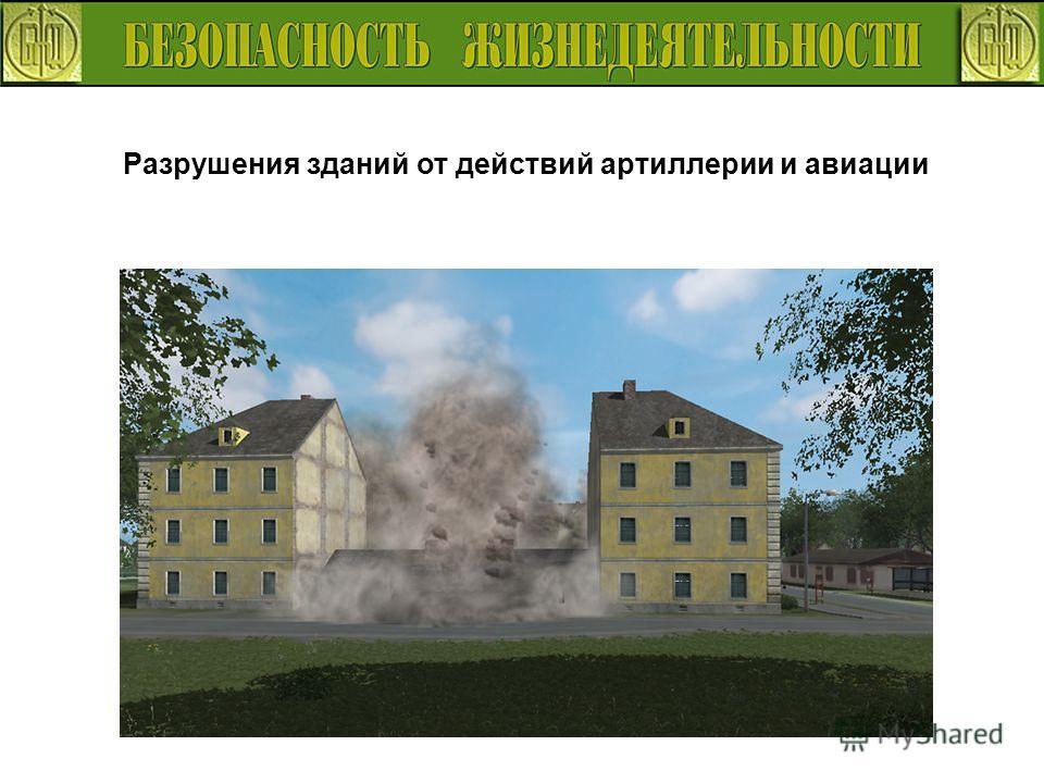 Разрушения зданий от действий артиллерии и авиации