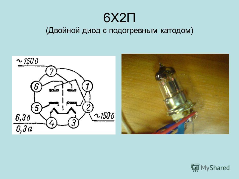 6Х2П (Двойной диод с подогревным катодом)