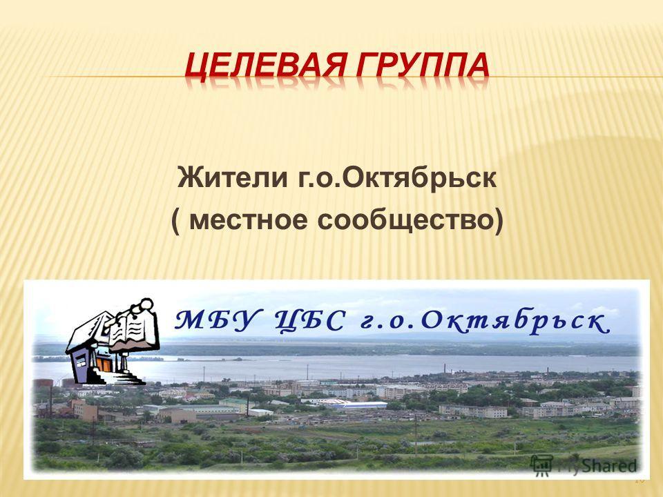 Жители г.о.Октябрьск ( местное сообщество) 10