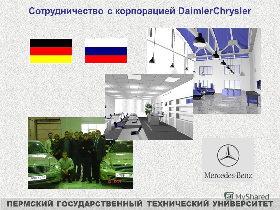ПЕРМСКИЙ ГОСУДАРСТВЕННЫЙ ТЕХНИЧЕСКИЙ УНИВЕРСИТЕТ Сотрудничество с корпорацией DaimlerChrysler