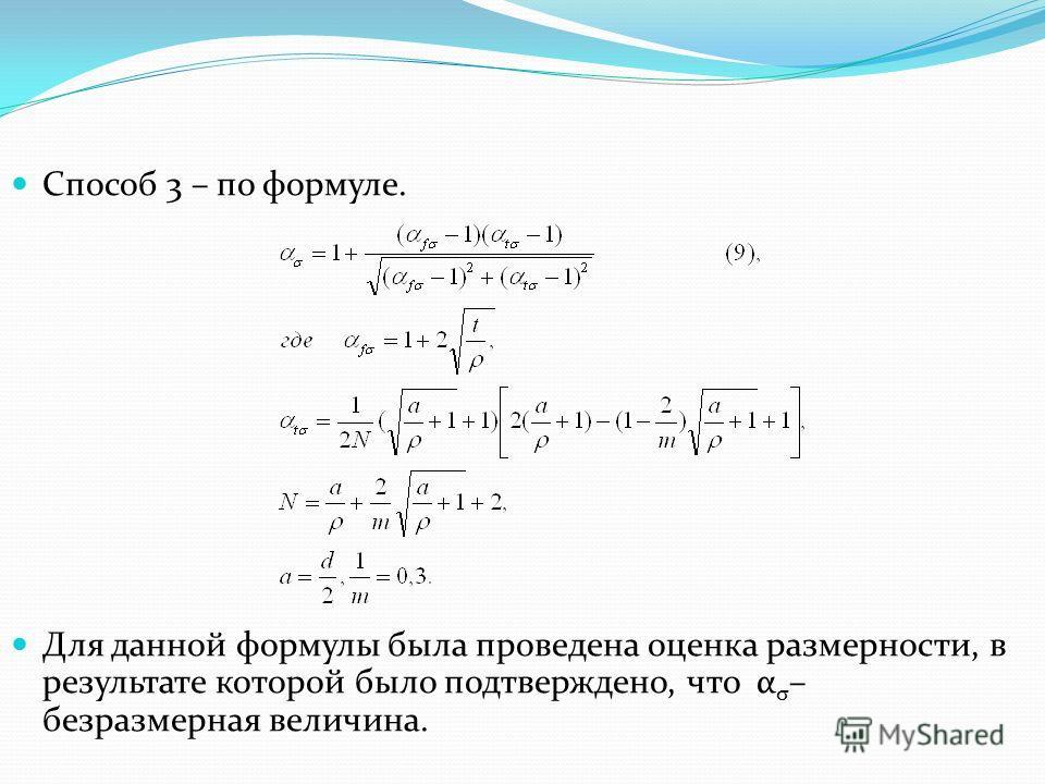 Способ 3 – по формуле. Для данной формулы была проведена оценка размерности, в результате которой было подтверждено, что α σ – безразмерная величина.