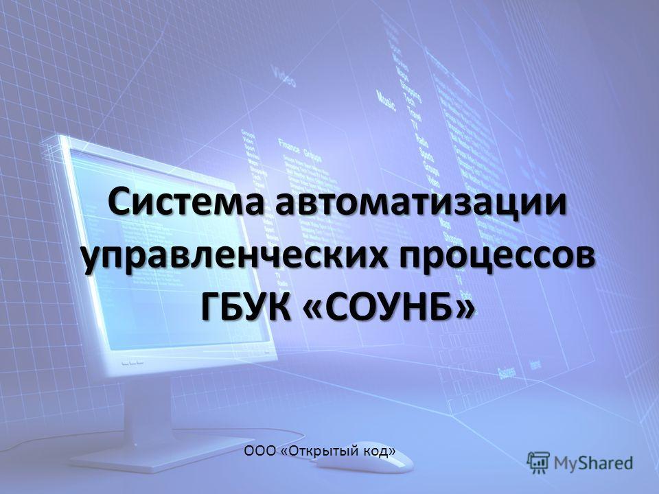 Система автоматизации управленческих процессов ГБУК «СОУНБ» ООО «Открытый код»