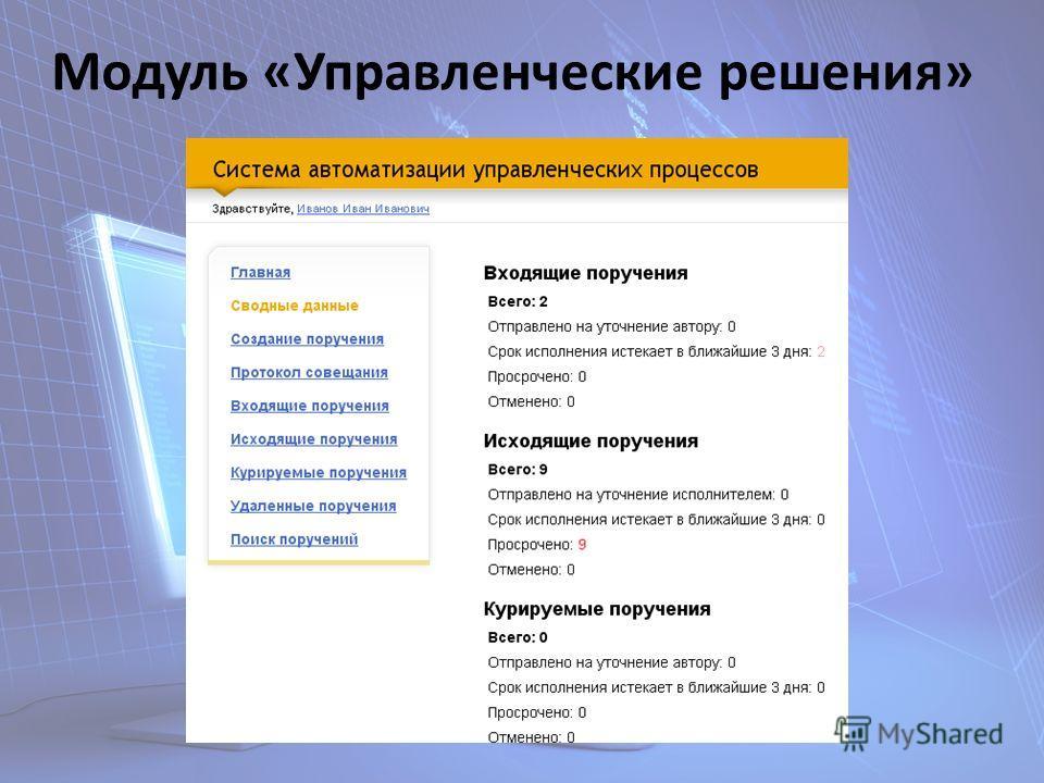 Модуль «Управленческие решения»