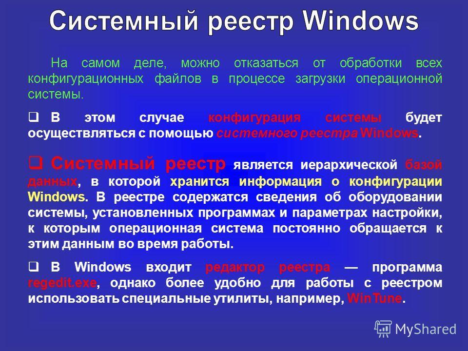 На самом деле, можно отказаться от обработки всех конфигурационных файлов в процессе загрузки операционной системы. В этом случае конфигурация системы будет осуществляться с помощью системного реестра Windows. Системный реестр является иерархической