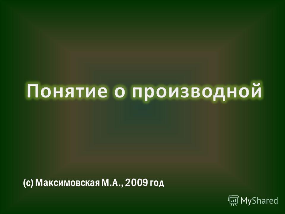 (с) Максимовская М.А., 2009 год