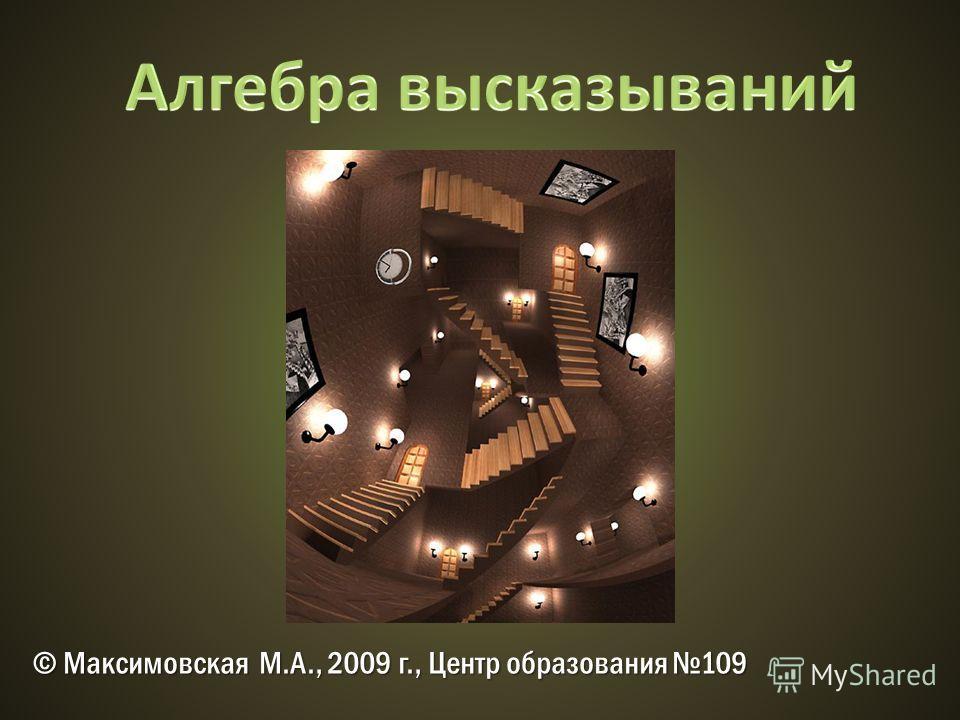 © Максимовская М.А., 2009 г., Центр образования 109