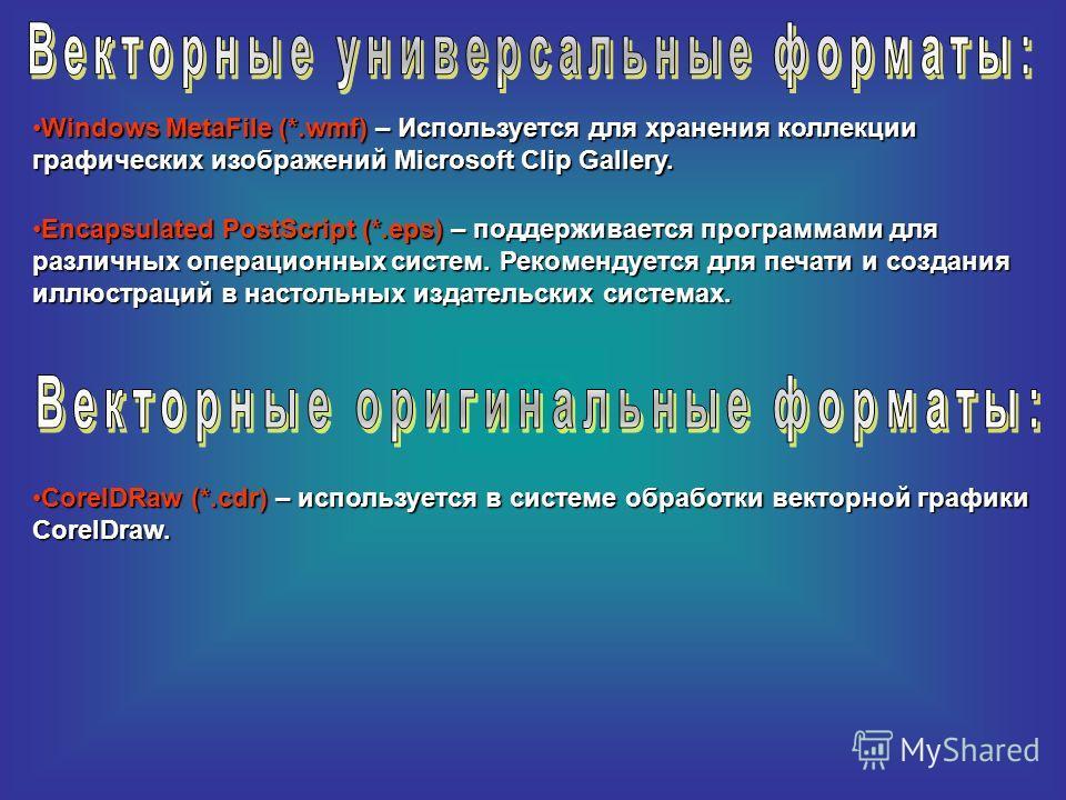 Windows MetaFile (*.wmf) – Используется для хранения коллекции графических изображений Microsoft Clip Gallery.Windows MetaFile (*.wmf) – Используется для хранения коллекции графических изображений Microsoft Clip Gallery. Encapsulated PostScript (*.ep