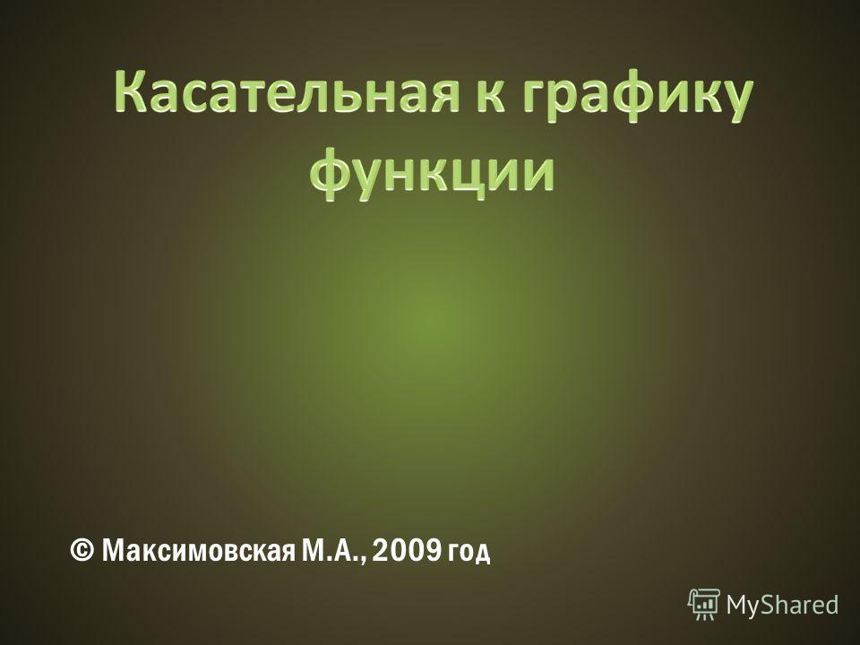 © Максимовская М.А., 2009 год