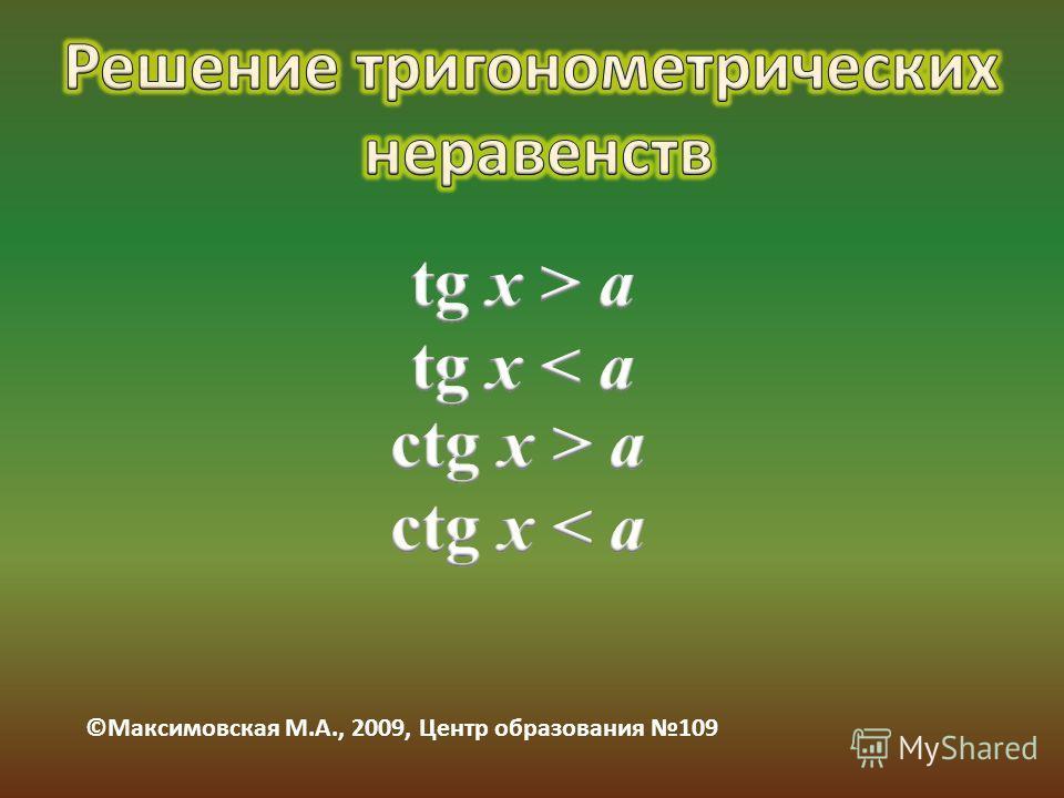 ©Максимовская М.А., 2009, Центр образования 109