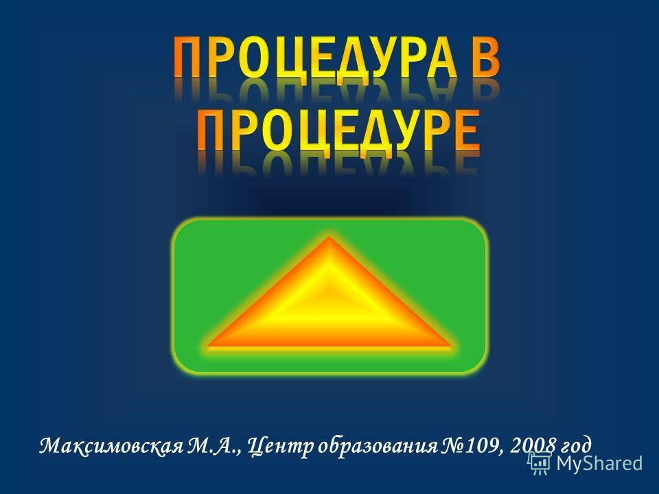 Максимовская М.А., Центр образования 109, 2008 год