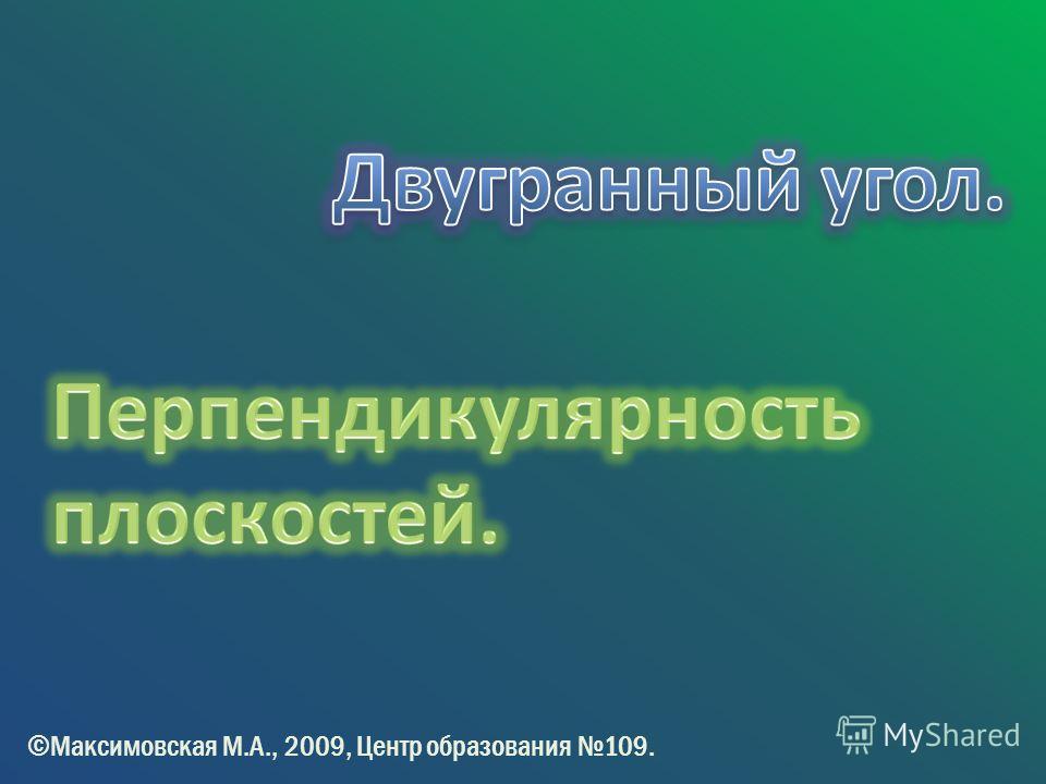 ©Максимовская М.А., 2009, Центр образования 109.